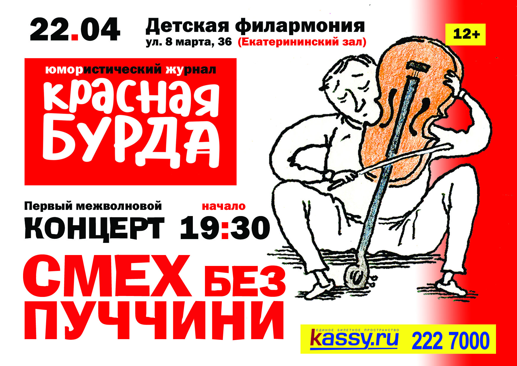 https://shop.krasnayaburda.ru/bilety-na-koncert-smeh-bez-puchchini/