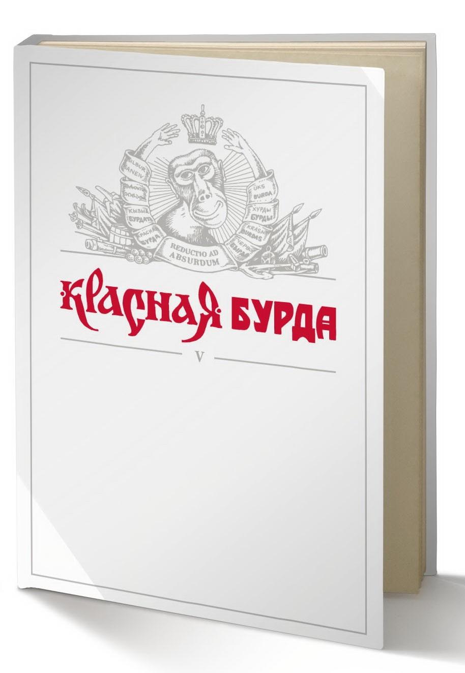 https://shop.krasnayaburda.ru/knizhnyy-mir-kb/polnoe-sobranie-sochineniy-krasnoy-burdy/